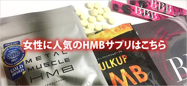 女性HMBサプリ