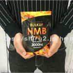 バルクアップHMBプロの口コミの真相!HMB2000mgの効果と最安値