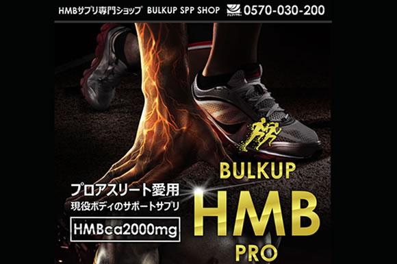 HMB2000mg配合のバルクアップHMBプロにチョコレート味が登場【PR】