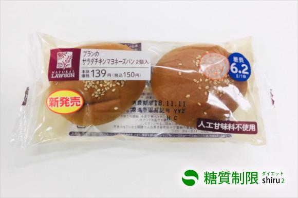 ブランのサラダチキンマヨネーズパン