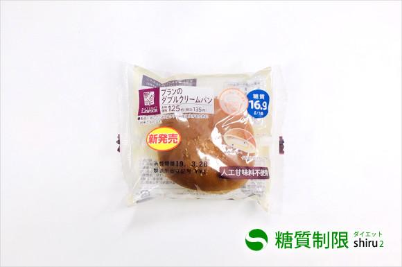 ブランのダブルクリームパン