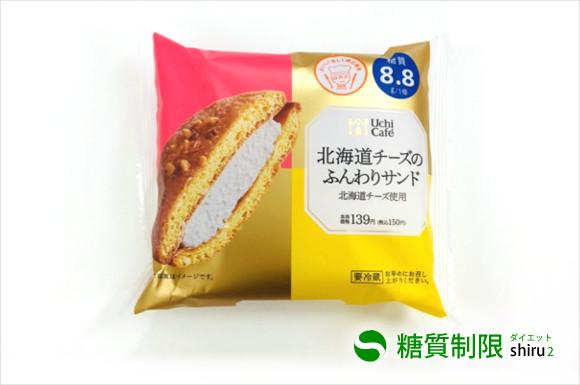 北海道チーズのふんわりサンド