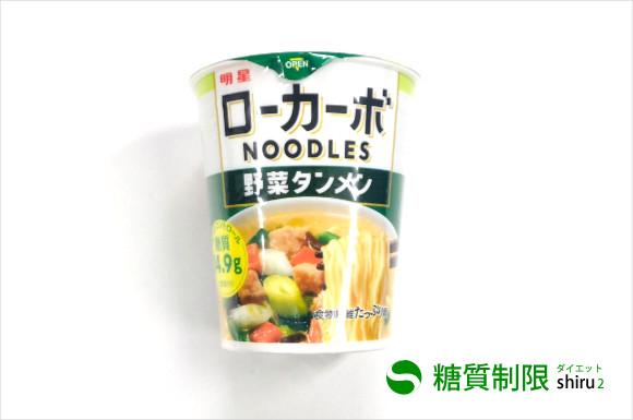 ローカーボ野菜タンメン