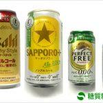 トクホのノンアルコールビール