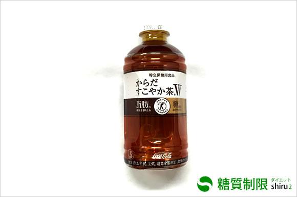 からだすこやか茶W(日本コカ・コーラ)