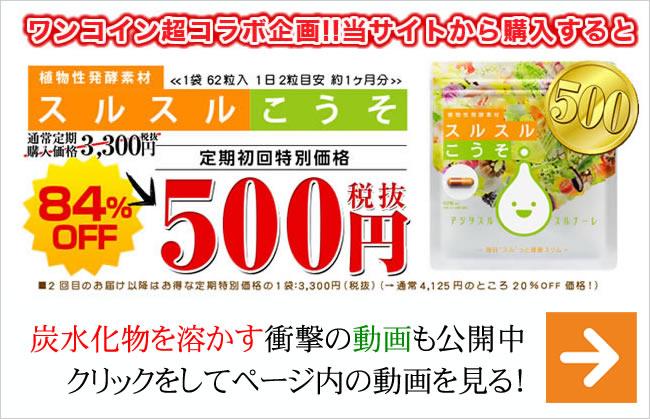 スルスルこうそが500円!990円より安いコラボ企画