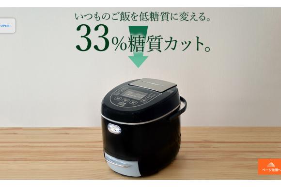 サンコーの「糖質カット炊飯器」でお米の糖質33%カット!味や価格について