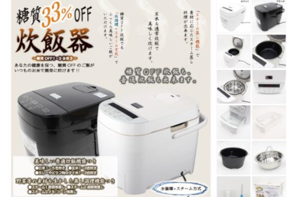 糖質33%OFF炊飯器