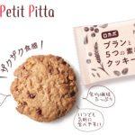 ブランと5つの素材クッキー